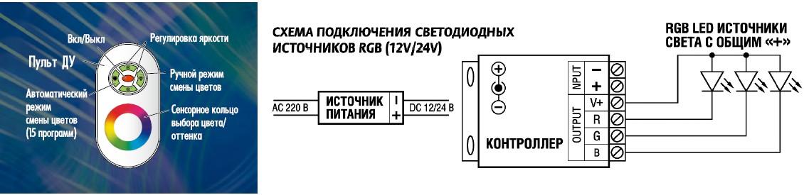 Схемы подключения датчиков включения светодиодных лент